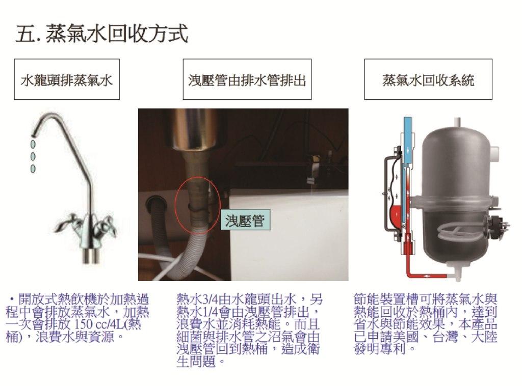 蒸氣回收方式