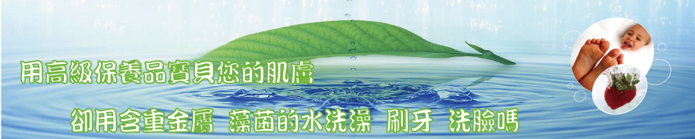 還在用重金屬藻菌的水洗澡刷牙洗臉嗎?