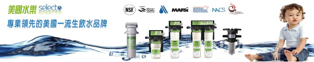 美國水樂 獨家生飲科技 專業領先的美國一流生飲水品牌