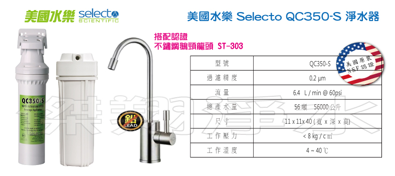 美國水樂Selecto QC350-S淨水器(超大流量 有效除垢 可生飲)