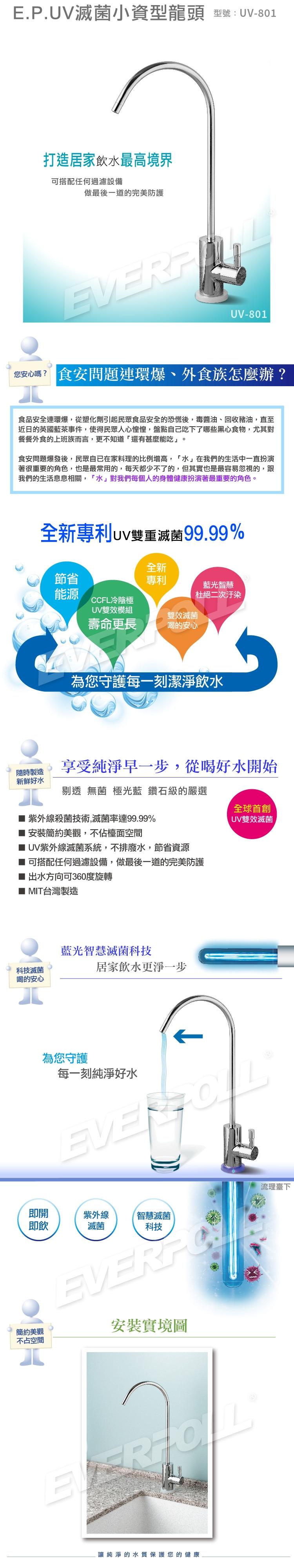 EVERPOLL愛惠浦 UV滅菌小資型龍頭 UV-801