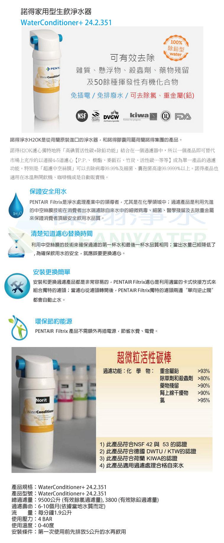 諾得家用型生飲淨水器 WaterConditioner+ 24.2.351