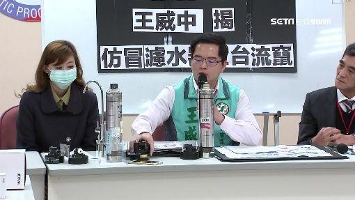 議員王威中踢爆假濾心流竄全台。