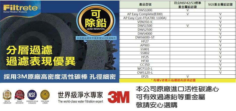 採用3M原廠高密度活性碳棒,孔徑細密,可有效過濾鉛等重金屬