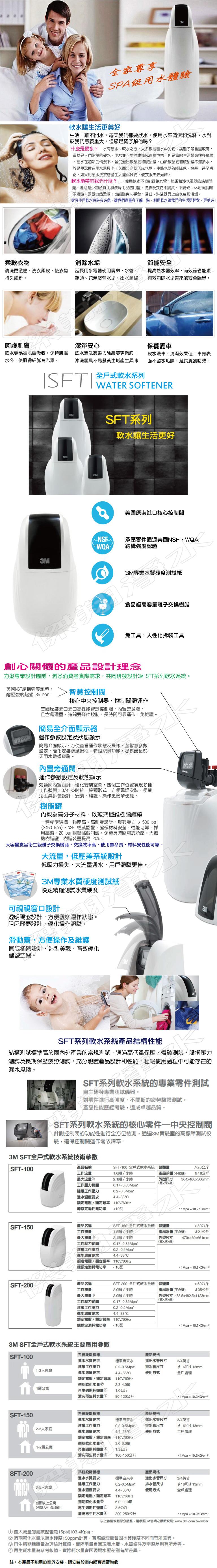 3M SFT-100 全戶式軟水系統