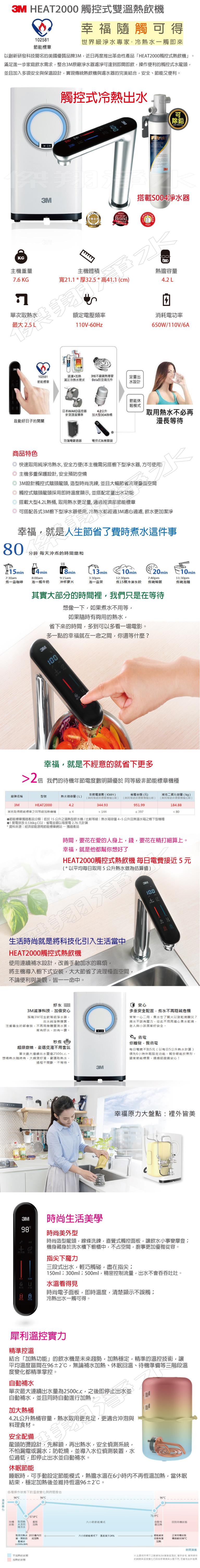 3M HEAT2000 高效能櫥下熱飲機/加熱器,搭載觸控式鵝頸龍頭+S004生飲淨水器/濾水器