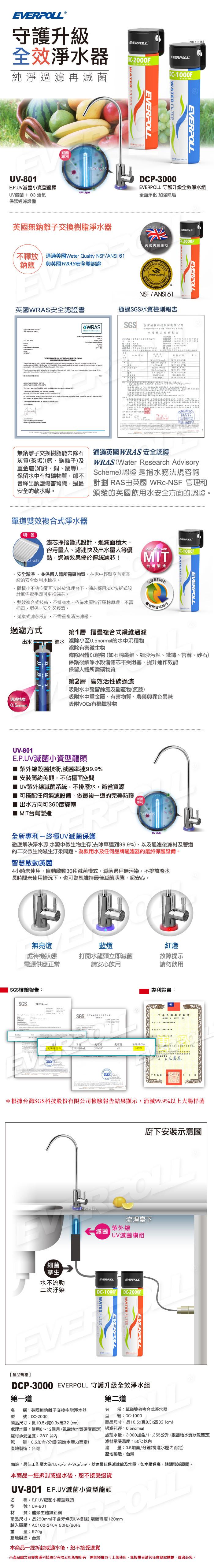 EVERPOLL 愛惠浦 UV滅菌龍頭 UV-801+守護升級全效淨水組 DCP-3000