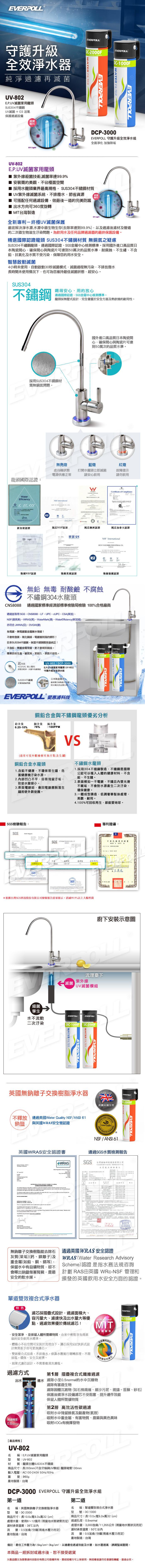 EVERPOLL愛惠浦 UV滅菌家用龍頭UV-802+守護升級全效淨水組 UV-802+DCP-3000