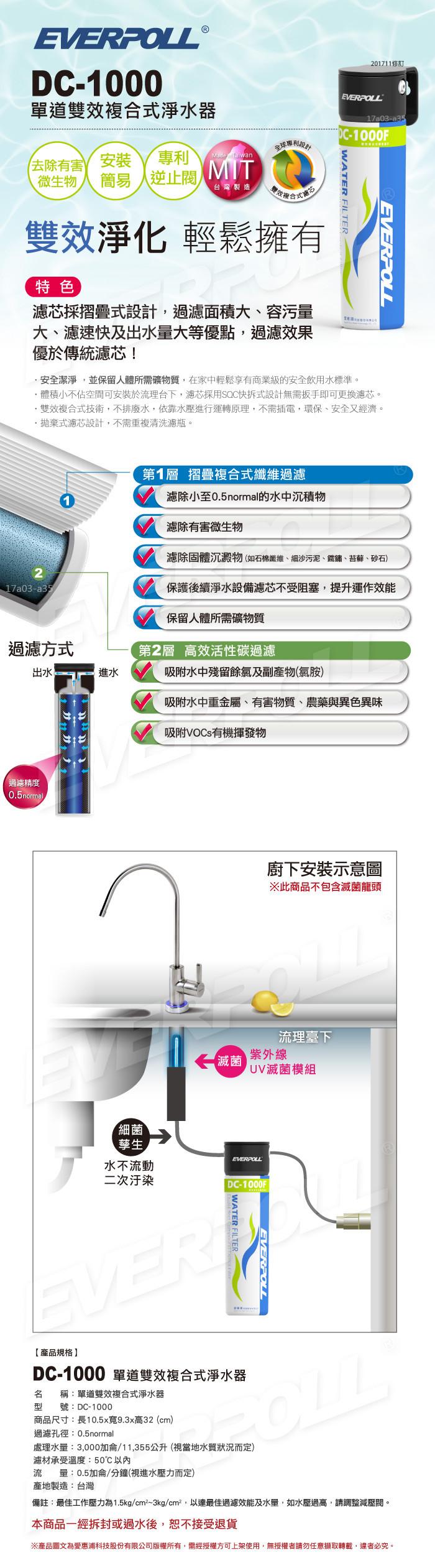 EVERPOLL愛惠浦單道雙效複合式淨水器 DC1000