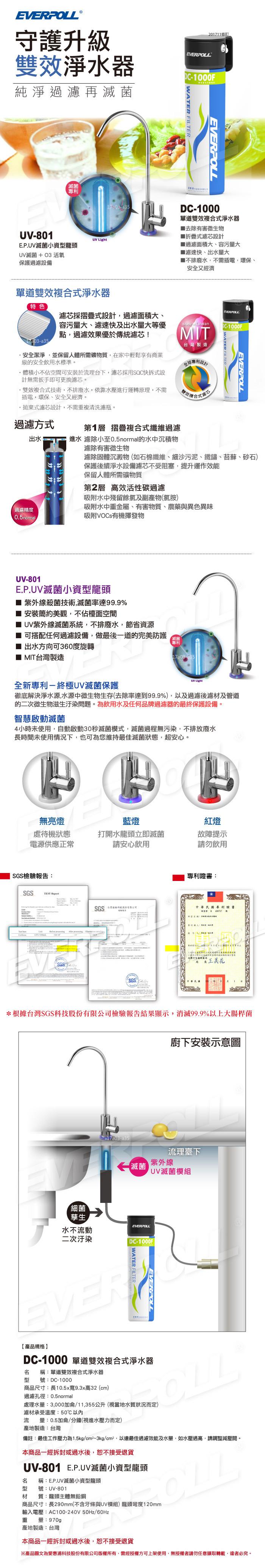 EVERPOLL愛惠浦 UV滅菌龍頭+單道雙效複合式淨水器 UV-801+DC-1000