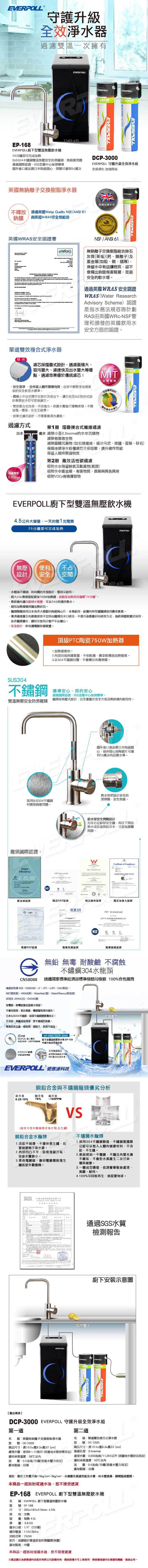 EVERPOLL愛惠浦廚下型雙溫無壓飲水機EP-168+守護升級全效淨水組DCP-3000