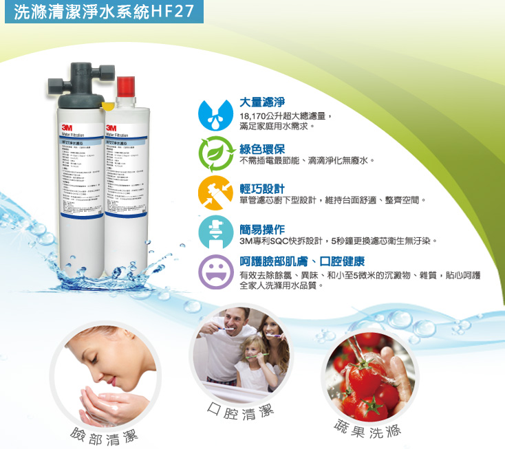 3M HF27 洗滌清潔淨水系統-2