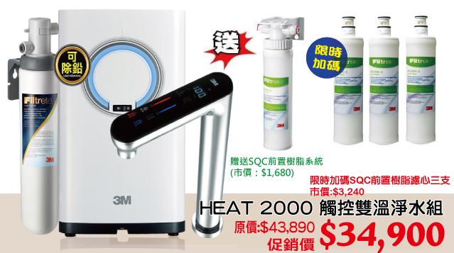 HEAT-2000-觸控熱飲機雙溫淨水組.jpg