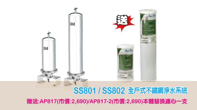 3M SS802 不鏽鋼全戶式淨水系統 原價:$29,800 促銷價 $26,800