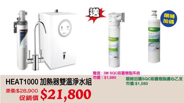 3M HEAT1000 加熱器雙溫淨水組  原價:$28,900  促銷價 $21,8003M SQC前置樹脂系統(市價:$1,680)限時加碼送 SQC前置樹脂濾心乙支 市價:$1,080