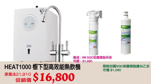 3M HEAT1000 櫥下型高效能熱飲機 原價:$21,990 促銷價 $16,800