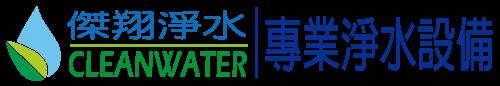 傑翔淨水工程企業社