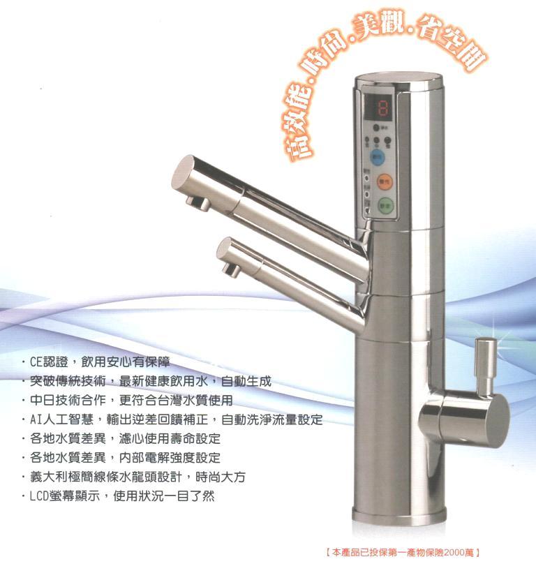 TOYO電解水生成器-TYB-505(廚下型)