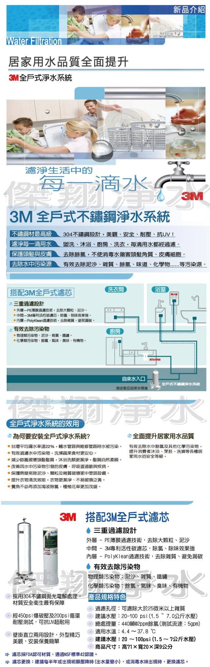 SS802 全戶式不鏽鋼淨水系統