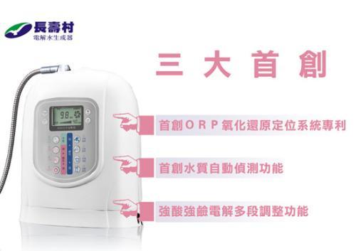 長壽村 EC-750 電解水機