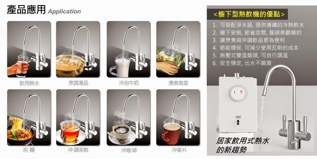 3M HEAT1000櫥下型加熱器雙溫淨水組