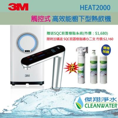 3M HEAT2000 觸控熱飲機雙溫單機組