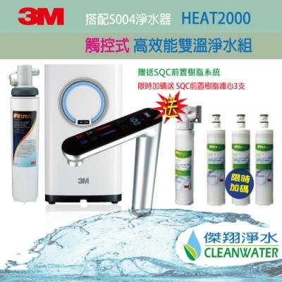 3M HEAT2000 觸控熱飲機雙溫淨水組